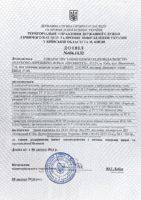 Дозвіл на право використання облднання у вибухонебезпечних зонах
