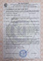 Сертификат Ех