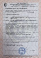 Сертифікат Ех