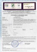 Сертификат перевірки типу ВИП