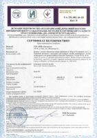 Сертификат перевірки типу ВСВ-700