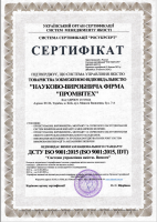 Сертификат СМК ДСТУ ISO 9001:2015